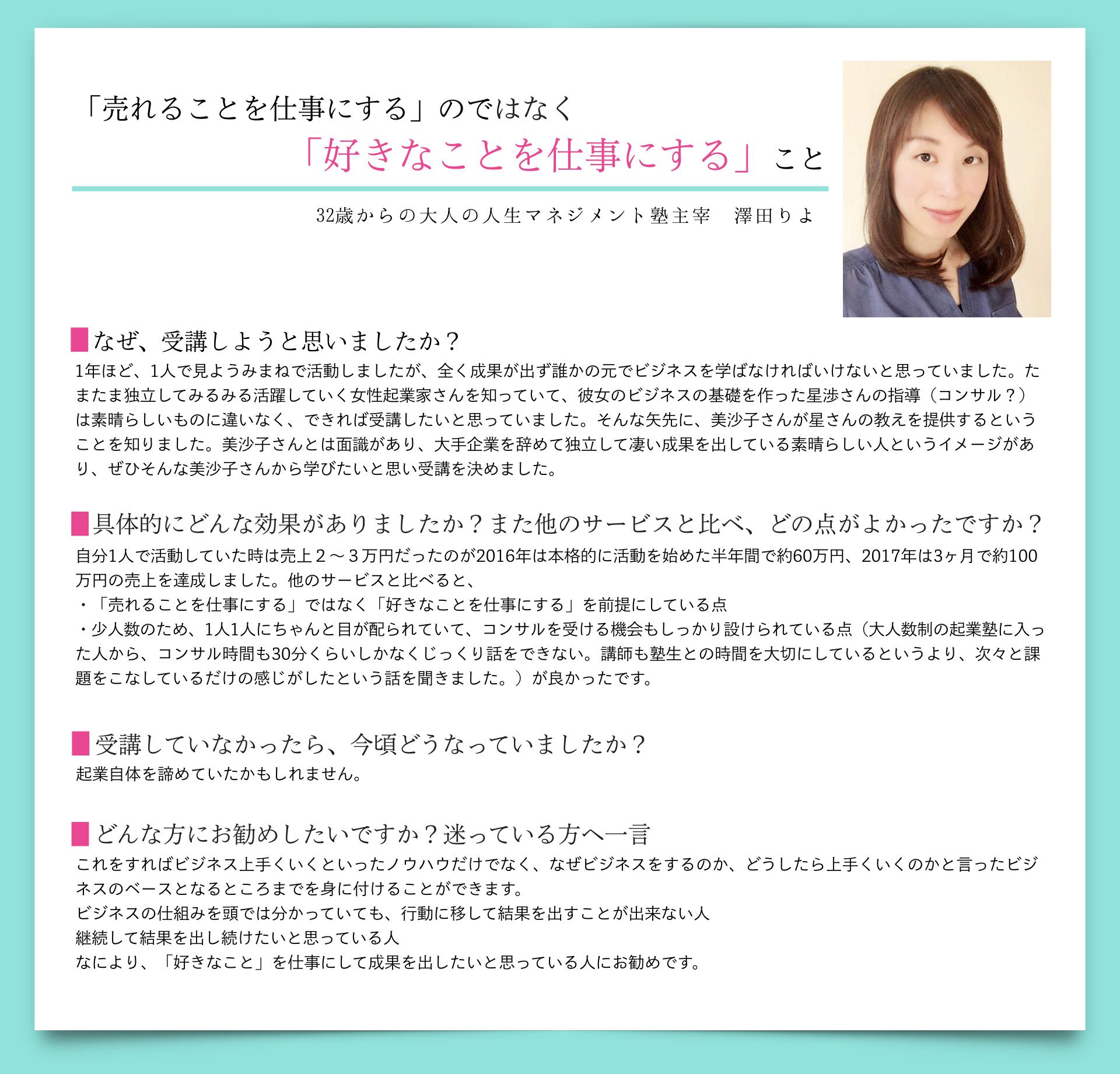受講生の声:「売れることを仕事にする」のではなく「好きなことを仕事にする」こと 32歳からの大人の人生マネジメント塾主宰 澤田りよ