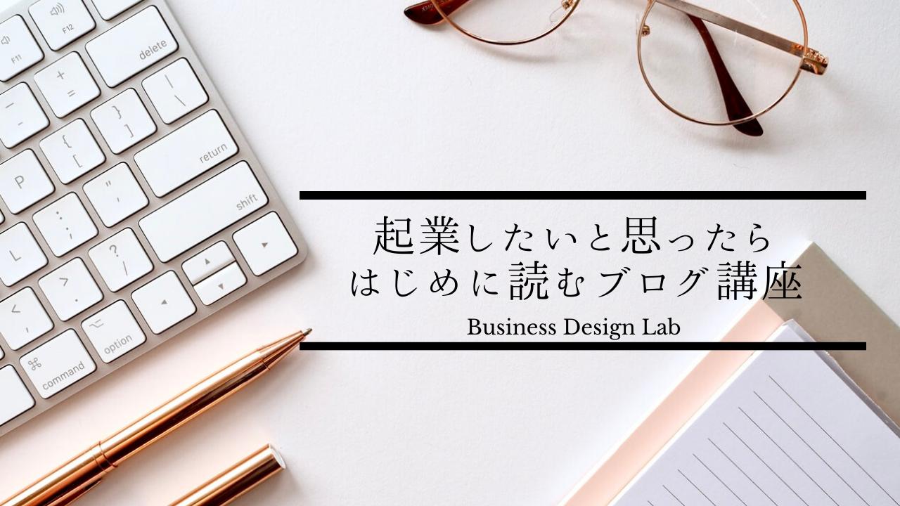 起業したいと思ったらはじめに読むブログ講座