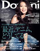『Domani』2011年2月号
